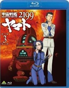 [Blu-ray] 宇宙戦艦ヤマト2199 3