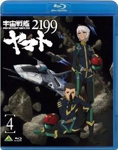 [Blu-ray] 宇宙戦艦ヤマト2199 4