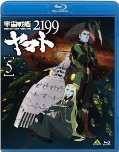 [Blu-ray] 宇宙戦艦ヤマト2199 5