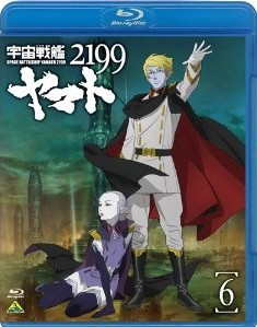 [Blu-ray] 宇宙戦艦ヤマト2199 6