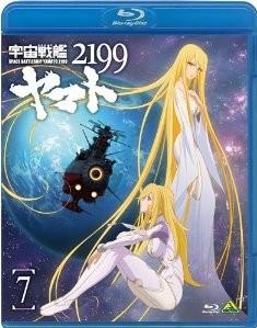 [Blu-ray] 宇宙戦艦ヤマト2199 7