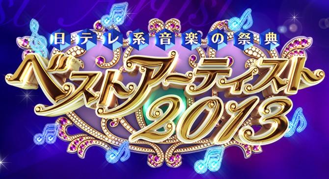 [DVD] ベストアーティスト 2013