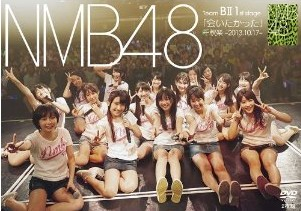 [DVD] NMB48 Team BII 1st stage「会いたかった」千秋楽 -2013.10.17-