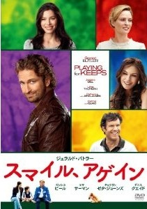 [DVD] スマイル、アゲイン