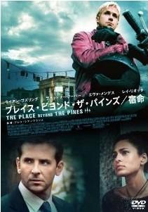 [DVD] プレイス・ビヨンド・ザ・パインズ/宿命