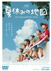 [DVD] 夏休みの地図