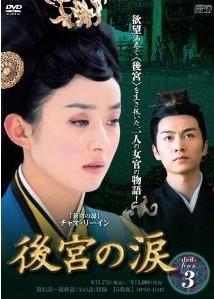 [DVD] 後宮の涙 DVD-BOX 3