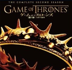 [DVD] ゲーム・オブ・スローンズ 第二章:王国の激突