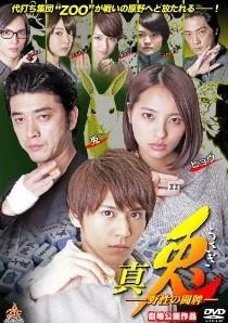 [DVD] 真・兎 野生の闘牌