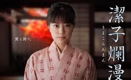 [DVD] 潔子爛漫~きよこらんまん~