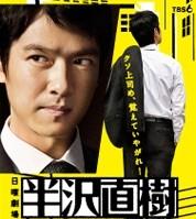 [Blu-ray] 半沢直樹 VOL.3