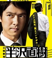 [Blu-ray] 半沢直樹 VOL.4