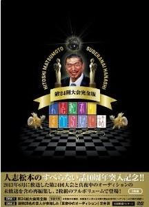 [DVD] 人志松本のすべらない話 第24回大会完全版
