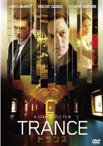 [DVD] トランス
