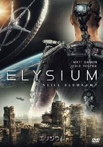 [DVD] エリジウム