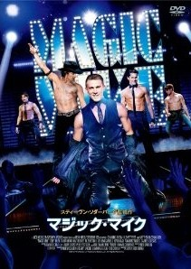 [DVD] マジック・マイク