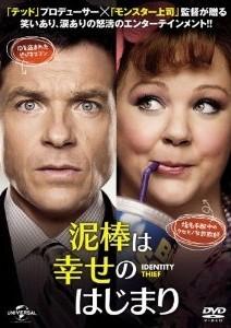 [DVD] 泥棒は幸せのはじまり