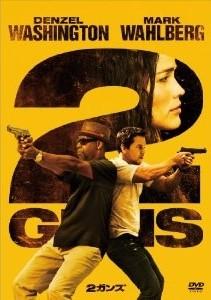 [DVD] 2ガンズ