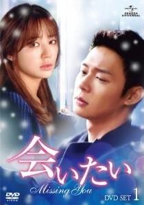 [DVD] 会いたい DVD-SET 1