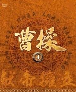 [DVD] 曹操 DVD-BOX 4-6