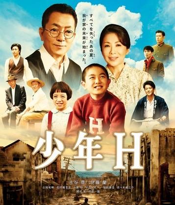 [DVD] 少年H