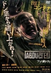 [DVD] アブダクティ