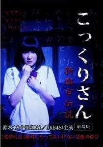 [DVD] こっくりさん 劇場版 新都市伝説