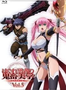 [Blu-ray] はぐれ勇者の鬼畜美学 Vol.5