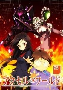 [Blu-ray] アクセル・ワールド 8