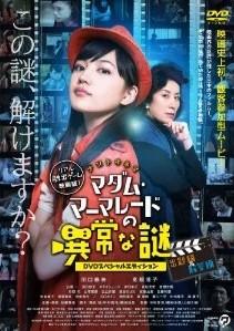 [DVD] マダム・マーマレードの異常な謎 -DVDスペシャルエディション-