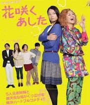 [DVD] 花咲くあした