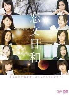 [DVD] 恋文日和