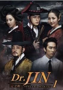 [DVD] Dr.JIN メイキング 1+2