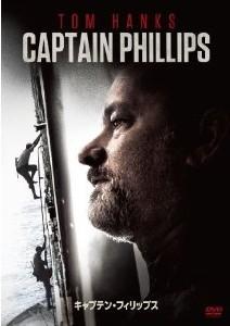 [DVD] キャプテン・フィリップス