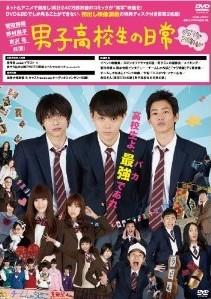 [DVD] 男子高校生の日常