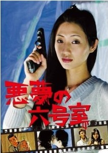 [DVD] 悪夢の六号室