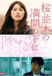 [DVD] 桜並木の満開の下に