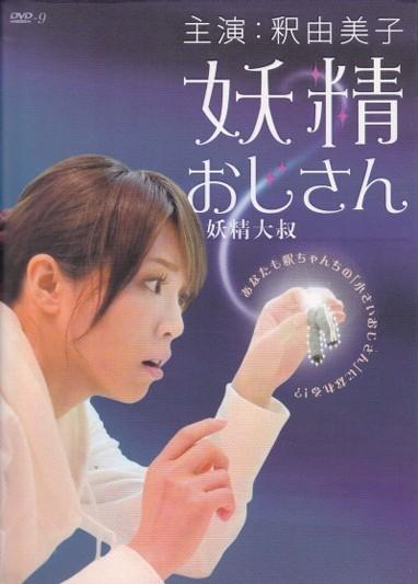 [DVD] 妖精おじさん