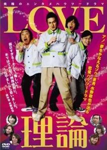 [DVD] LOVE理論