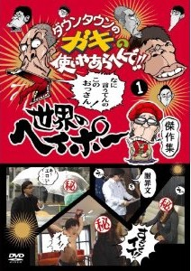 [DVD] ダウンタウンのガキの使いやあらへんで!! 世界のヘイポー 傑作集1-5