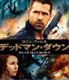 [DVD] デッドマン・ダウン