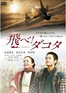 [DVD] 飛べ! ダコタ