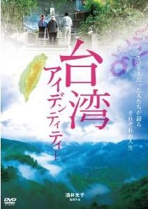 [DVD] 台湾アイデンティティー