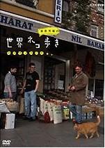 [DVD] 岩合光昭の世界ネコ歩き
