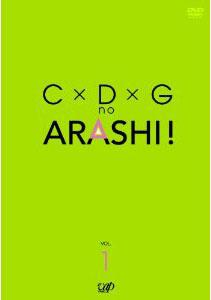 [DVD] C×D×G no ARASHI! Vol.1