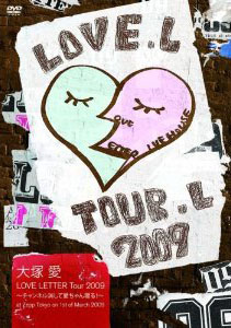 [DVD]大塚 愛 LOVE LETTER Tour 2009 ~チャンネル消して愛ちゃん寝る!~