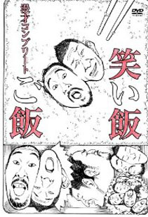[DVD]笑い飯「ご飯」~漫才コンプリート~