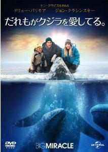 [DVD]  だれもがクジラを愛してる。
