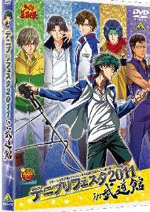 [DVD] テニプリフェスタ2011 in 武道館