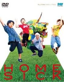 [DVD] HOMESICK